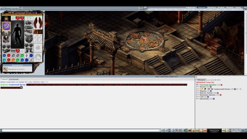 MMORPG ALCHEMY WARS: Закончена карта Доминион Тьмы!
