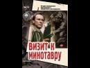 Визит к Минотавру 1 2 серия СССР 1987 год HD
