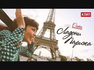 Премьера клипа! Сати Казанова - Ладони Парижа (14.11.2018)