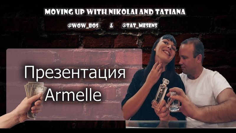 Презентация Armelle / Армель / Армэль