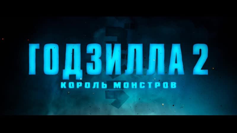 Годзилла-2: Король монстров 12