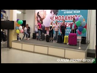 "3 мая, квц «евразия», kids model group ""bon voyage"" fashion show"