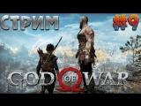 МАГНИ И МОДИ! Стрим 9! God of War