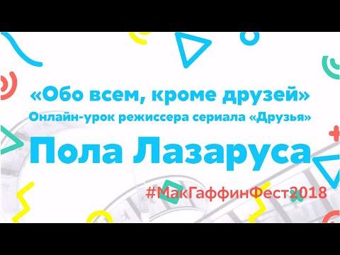 Онлайн лекция с режиссером сериала друзья Полом Лазарусом