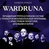 WARDRUNA - НОВЫЕ КОНЦЕРТЫ 2020