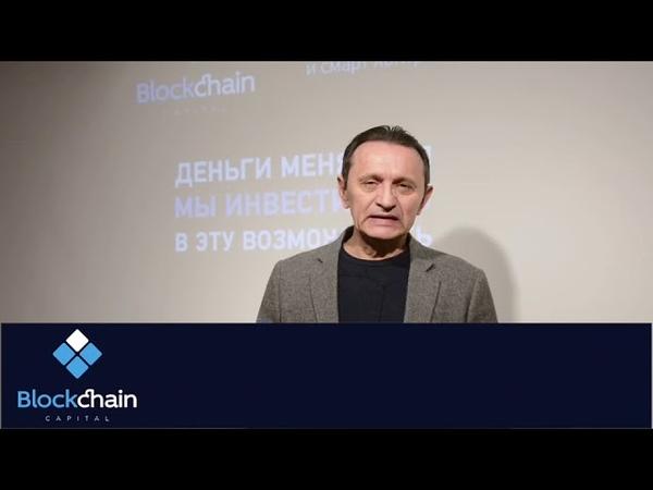 Преимущества Blockchain Capital Ltd