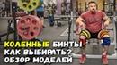 Коленные бинты для пауэрлифтинга | Обзор Russian Turbine