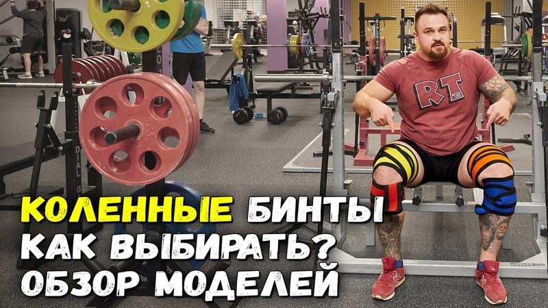 Коленные бинты для пауэрлифтинга   Обзор Russian Turbine