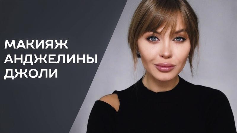 Секреты макияжа Анджелины Джоли Angelina Jolie Makeup Kate Euphoria Катя Эйфория