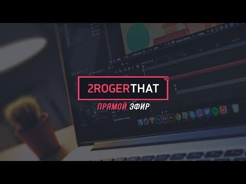 Прямая трансляция 2RogerThat - Текстовые аниматоры