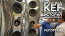 АКУСТИКА KEF: репортаж с производства в Англии, история, технологии и новые колонки серии R