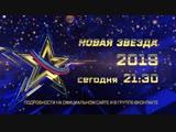 Новая Звезда. Отборочный тур. Эфир 27 декабря в 21.30