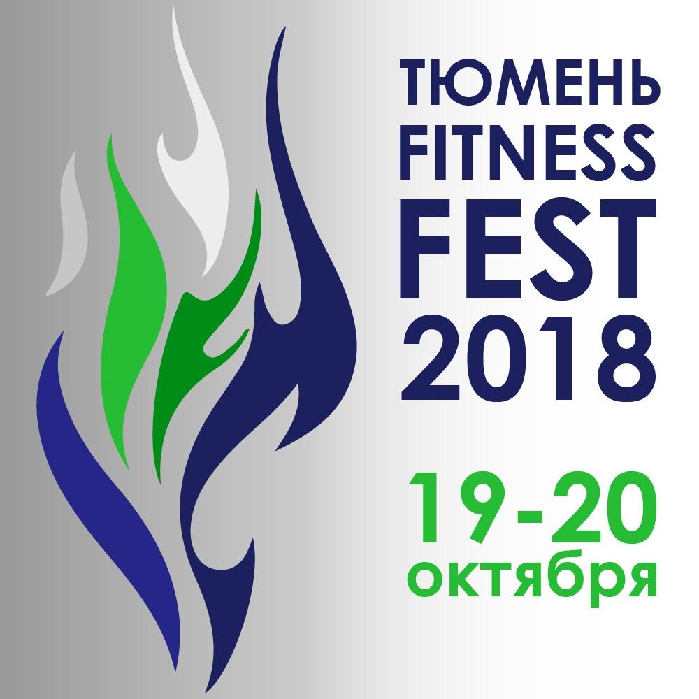 Афиша Тюмень Тюмень Fitness Fest 2018