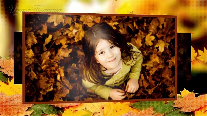 22. Осень осень. Осень Золотая снова к нам пришла. Смотреть видео про осень. Видео открытки Автор - Ирина панина