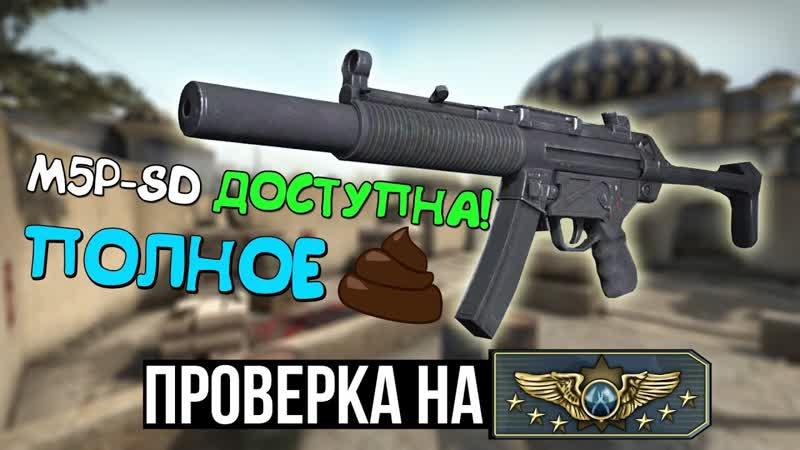 Dmitriy Landstop MP5-SD НА СУПРИМАХ В ММ - ПОЛНОЕ ГВНО _ CS_GO