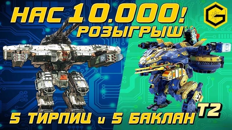 Конкурс Нас 10 000. Battle of Titans. Разыгрывается 5 -Тирпиц Т2 и 5-Бакланов Т2.