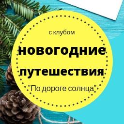 Афиша Ростов-на-Дону Новогодние путешествия По дороге Солнца