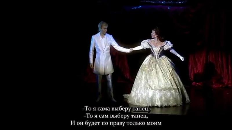 Elisabeth Das Musical мюзикл Элизабет De sluier valt ANTWERPEN 2009 RUS SUB РУССКИЕ СУБТИТРЫ