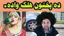 Valentines Day 2019 Pathan Wedding Ao Pashto Poetry JZEEK Videos