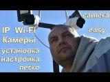 Wetrans IP Wi Fi Камеры