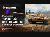 ЛРН №152 - Лучшие бои Дорога на WG Fest с Ростелеком с Кириллом Орешкиным