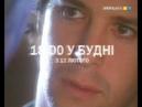Сериал Клон на канале ТРК Украина Анонс 2