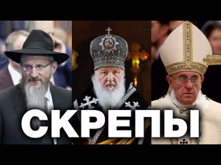 """Церковные скрепы. запрещённый на youtube фильм о преступлениях """"святых"""" отцов"""