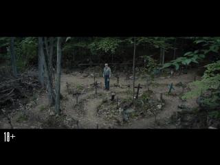 Кладбище домашних животных - Дублированный трейлер