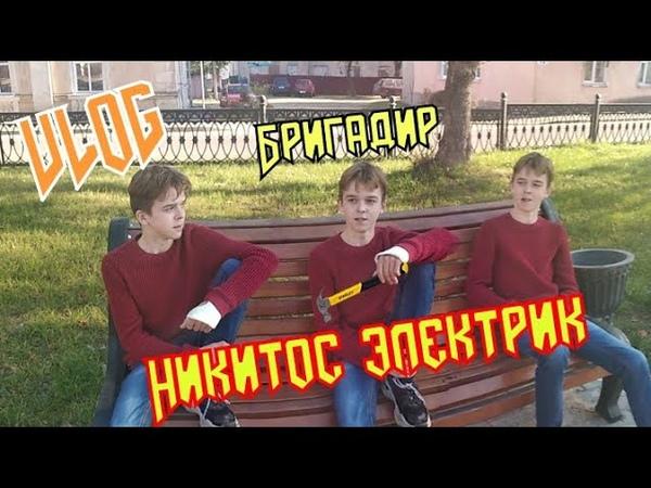 VLOG   БРИГАДИР   НИКИТОС ЭЛЕКТРИК