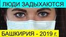 В Башкирии люди задыхаются от смога Произвол полиции Визит Медведева в Краснодар