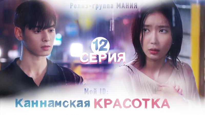 [Mania] 12/16 [720] Мой ID: Каннамская Красотка / My ID is Gangnam Beauty