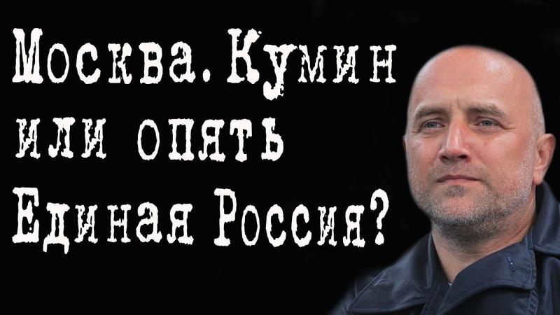 Москва Кумин или опять Единая Россия ЗахарПрилепин