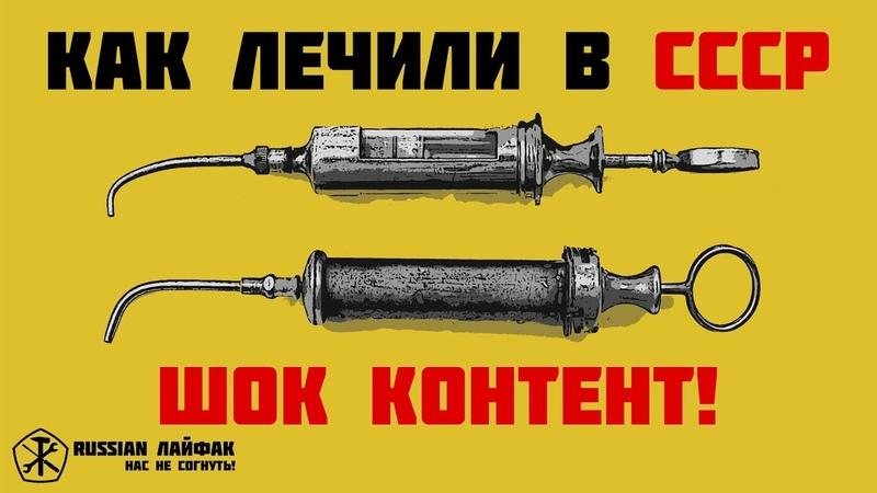 Как вылечить простуду грипп насморк орв орз Как лечили в СССР