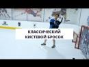 Панов Кирилл Классический кистевой бросок Т 15