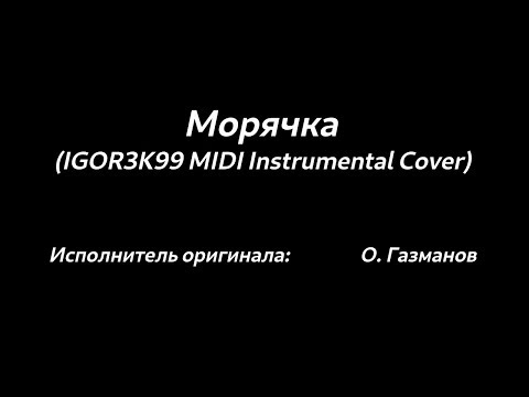 Олег Газманов - Морячка (IGOR3K99 MIDI Instrumental Cover)