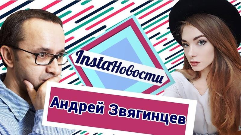 InstaНовости • Андрей Звягинцев и Не любовь Пальмовая ветвь от о2тв — о2тв InstaНовости