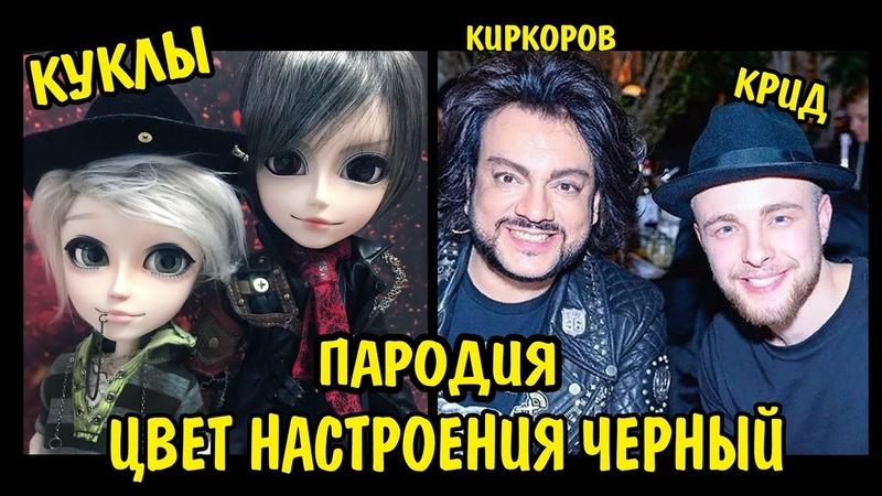 Егор Крид feat Филипп Киркоров Цвет настроения черный ПАРОДИЯ куклами