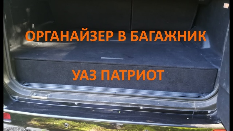 Органайзер в багажник УАЗ Патриот (Собрать или купить) - Я выбрал купить