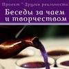 """10 декабря Беседы за чаем """"Сила внутри"""""""
