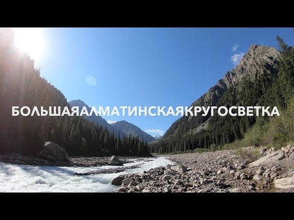 Kopai Mc и Большая Алматинская Кругосветка | Часть 1 | ПОДРОБНЫЙ МАРШРУТ | АНАШИ ГОРЫ АЛМАТЫ |