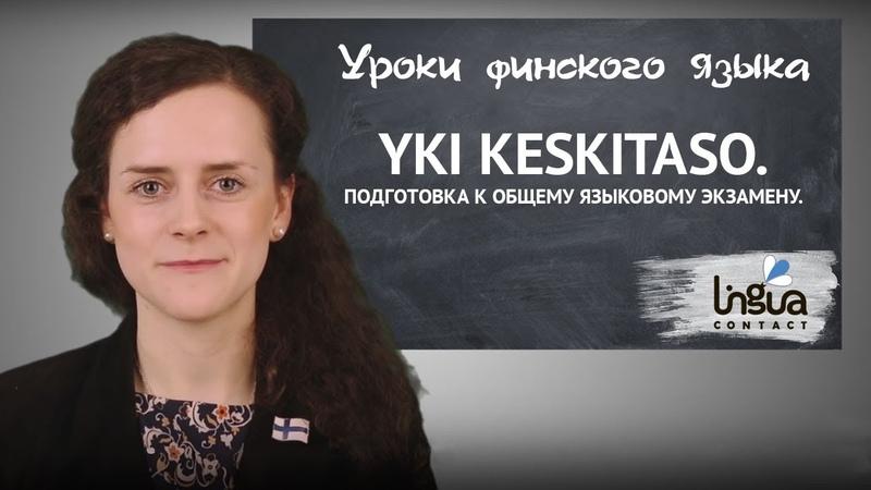 Экзамен YKI testi Keskitaso Как сдать