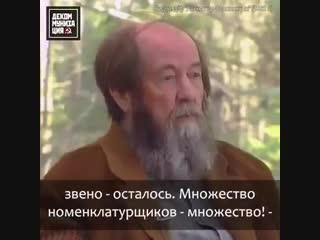 Солженицын: совок жив