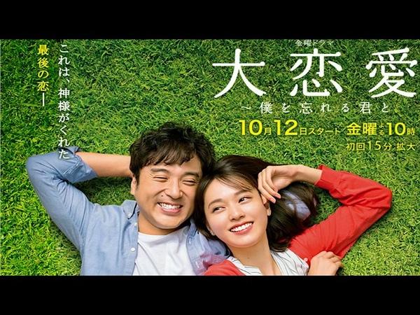 TOP 10 Fall 2018 Japanese dramas