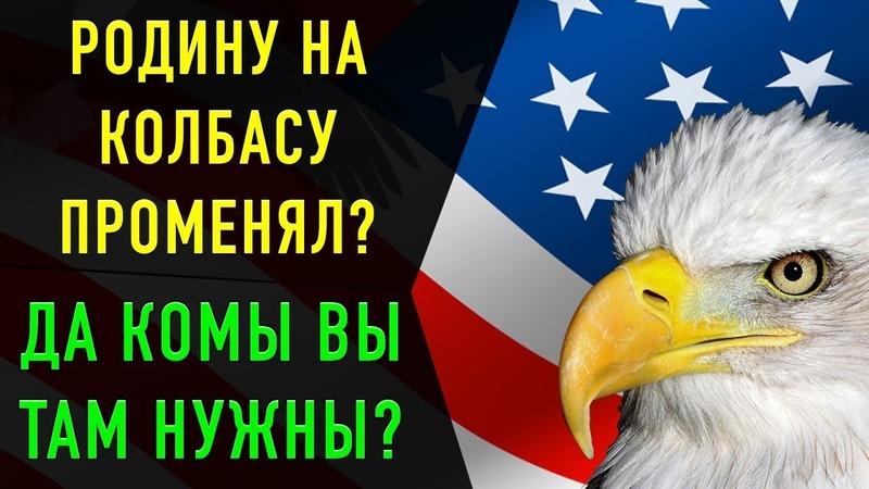 Почему мы уехали из России?