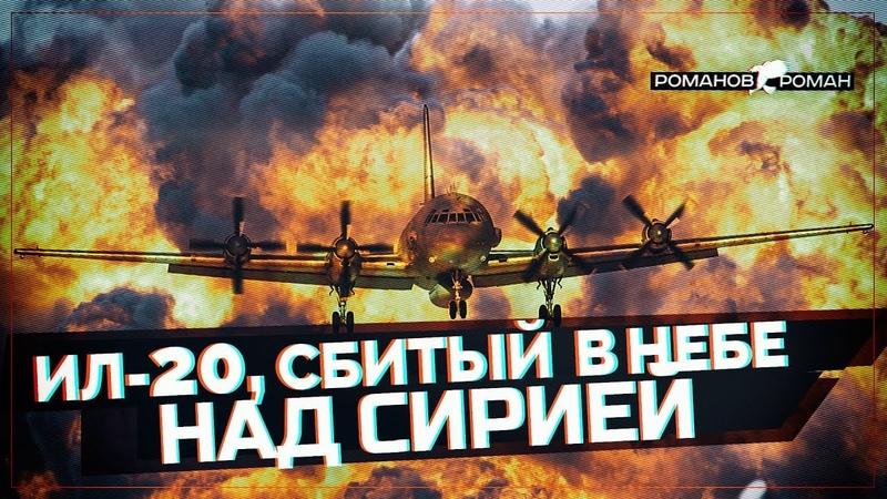 Кто виноват в подбитом ИЛ-20 в небе над Сирией (Роман Романов)