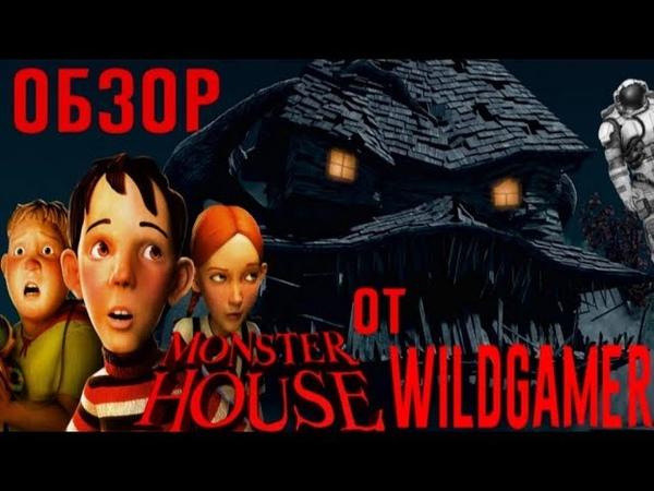 Обзор Monster House Helium от WildGamer ПЕРЕЗАЛИВ WeAreR2