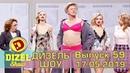 Дизель шоу 2019 - новый выпуск 59 от 17.05.2019   Дизель cтудио приколы, Украина