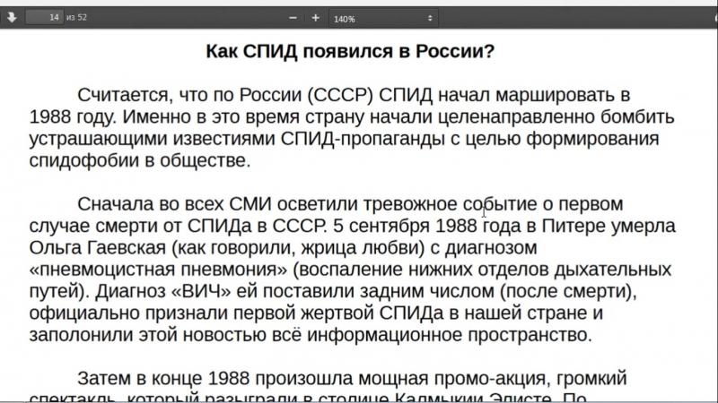 Как СПИД продвигали в России (СССР)