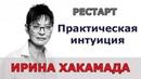 ПРАКТИЧЕСКАЯ интуиция /ИРИНА ХАКАМАДА