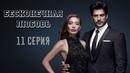 Черная (Бесконечная) Любовь / Kara Sevda 11 Серия (дубляж) турецкий сериал на русском языке